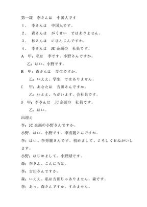 新标日语初级课文1-48课.doc
