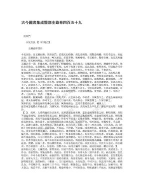 古今图书集成医部全录015(痘疹).doc
