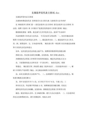 支部选举党代表主持词.doc.doc