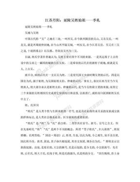 江苏丹阳:延陵吴姓始祖——季札.doc