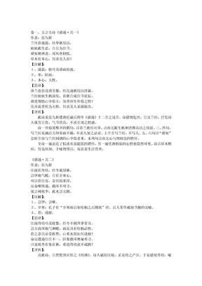 唐诗三百首完整版.doc