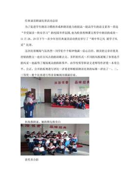 经典诵读朗诵比赛活动总结.doc