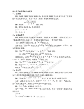 高中函数基础经典例题.doc