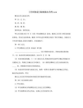 [合同协议]商业演出合约new.doc