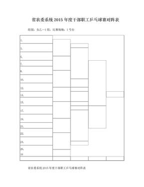 乒乓球淘汰赛对阵表.doc