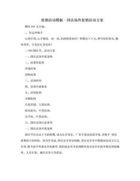 促销活动模板—国庆场外促销活动方案.doc