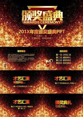 201X年度颁奖盛典PPT