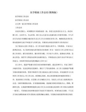 医学检验工作总结(精简版).doc