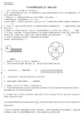 小升初奥数试卷第八套(2011.3.25).doc