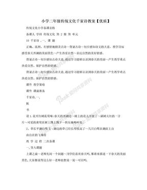 小学二年级传统文化千家诗教案【优质】.doc