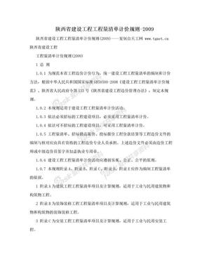 陕西省建设工程工程量清单计价规则-2009.doc