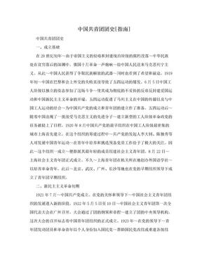 中国共青团团史[指南].doc