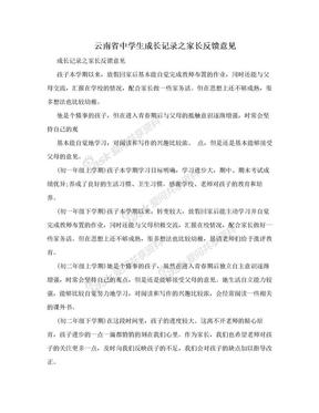 云南省中学生成长记录之家长反馈意见.doc