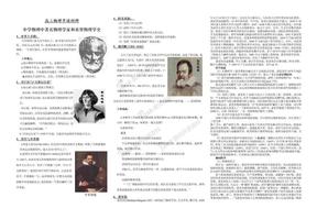 115:中学物理中著名物理学家和重要物理学史.doc