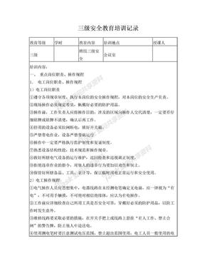 三级安全教育培训记录.docx(正文)