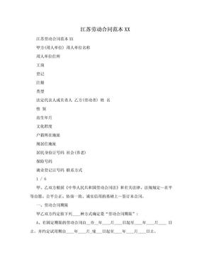 江苏劳动合同范本XX.doc