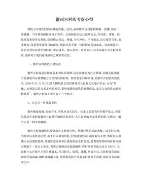 历史建筑保护-徽州古村落考察心得.doc