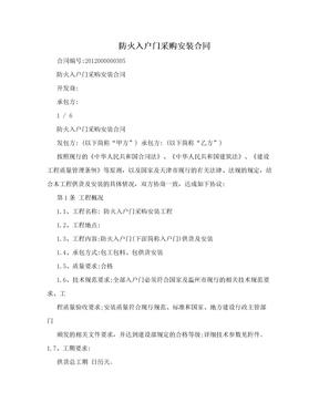 防火入户门采购安装合同.doc