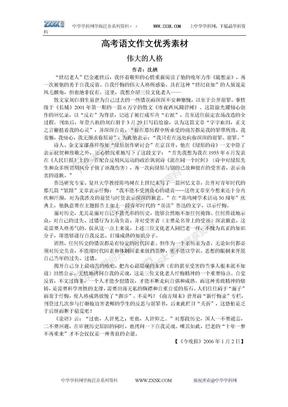(人教版)高考语文作文优秀素材.doc