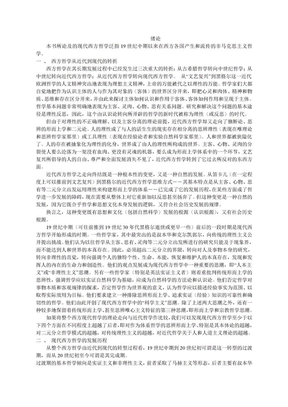 刘放桐《新编现代西方哲学》笔记.doc