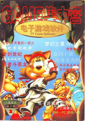 电子游戏软件.1995.02.Vol.07.上.pdf