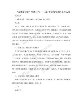 """""""齐和谐使者""""事迹材料——石臼街道荣安社区工作人员.doc"""
