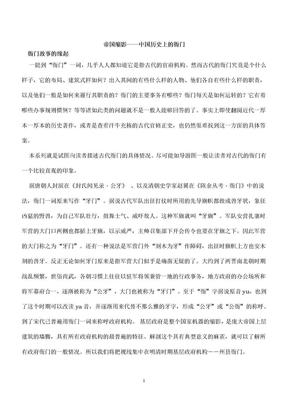 帝国缩影——中国历史上的衙门.docx