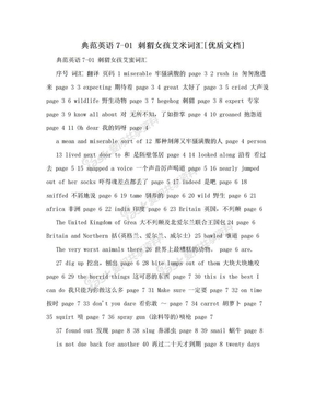 典范英语7-01 刺猬女孩艾米词汇[优质文档].doc
