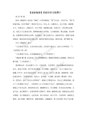 【最新编排】黄庭经讲义陈撄宁.doc