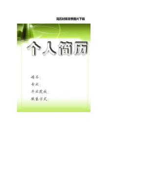 简历封面背景图片下载.docx