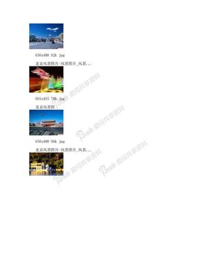 北京风景图片.doc