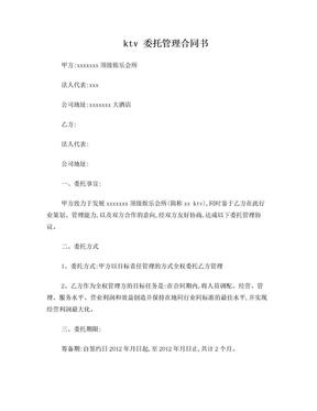KTV委托管理合同书.doc