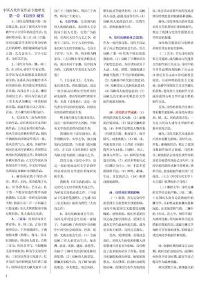 中国古代文学作家作品专题研究.doc