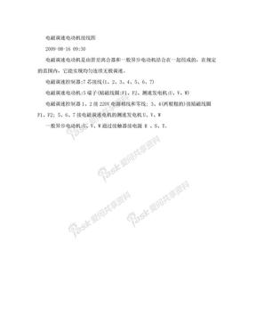 电磁调速电动机接线图.doc