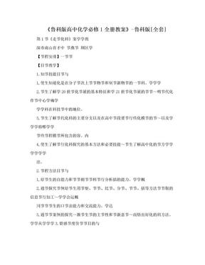 《鲁科版高中化学必修1全册教案》-鲁科版[全套].doc