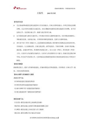 王东生老师简介2013.doc