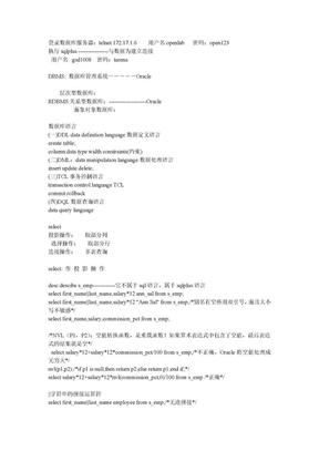 数据库(oracle)学习宝典(笔记).docx