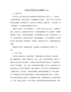 中国古代著名诗人的简介.doc.doc