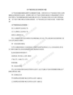 小产权房屋定金合同范本3篇.docx
