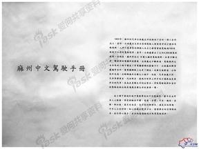 中文麻州交规.pdf