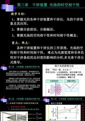 3干涉装置.光场的时空相干性.ppt