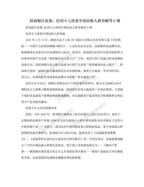招商银行花絮:信用卡七度获中国高收入群青睐等6则.doc