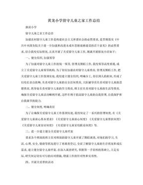 黄龙小学留守儿童之家工作总结.doc