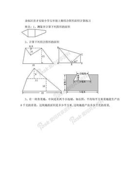 2015数学五年级上册组合图形面积计算练习题.doc