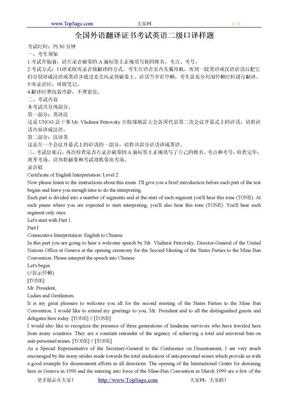 全国外语翻译证书考试英语二级口译样题.doc
