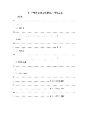 门户网站建设之政府门户网站方案.doc