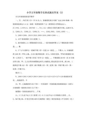 小学五年级数学竞赛试题及答案 (2).doc
