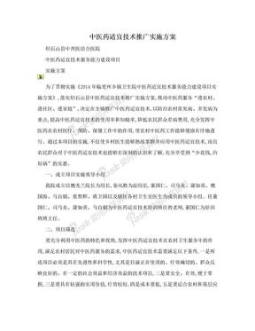 中医药适宜技术推广实施方案.doc
