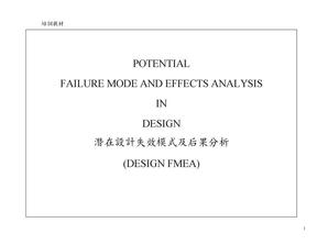 DFMEA.doc