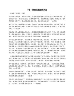 小学一年级成长手册快乐评语.docx
